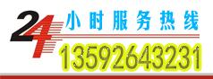温州科信饮料机械24小时服务热线:13592654183