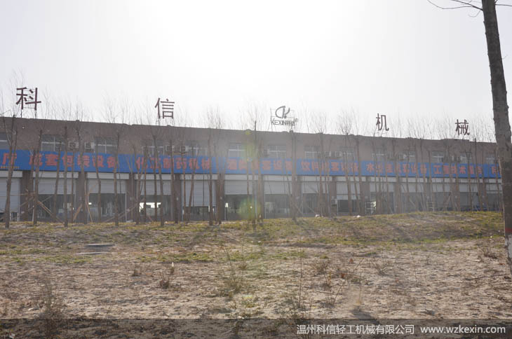 郑州科信轻工机械有限公司外景照片