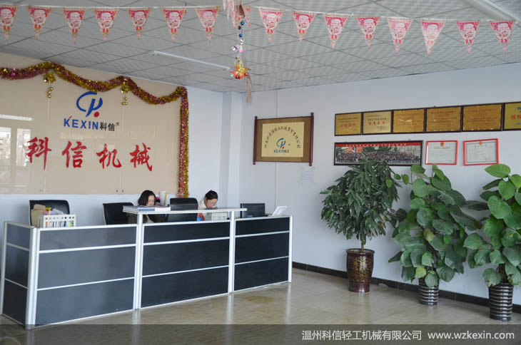 郑州科信轻工机械有限公司前台接待大厅