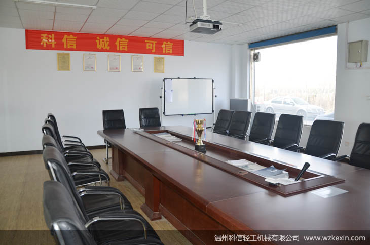 郑州科信轻工机械有限公司会议室