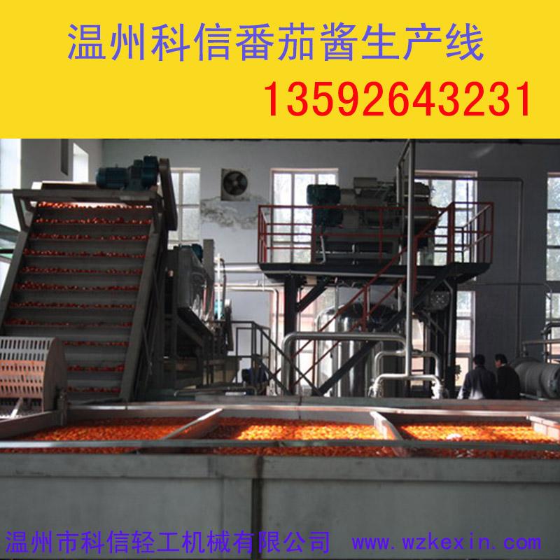 番茄酱生产线设备